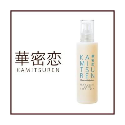 化粧水 華密恋 ナチュラル スキンローション 120mL 自然派 保湿 カミツレ研究所 スキンケア カミツレン