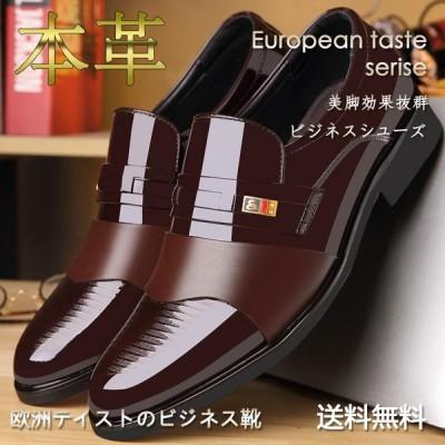 メンズ/男性 レザー/本革 紳士 カジュアル 馴染みやすい ビジネスシューズ 革靴 フォーマル靴 シューズ