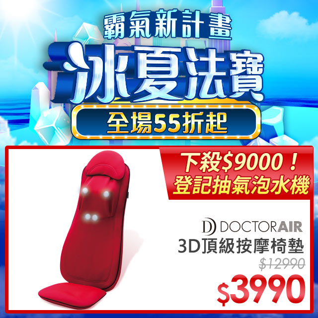 DOCTOR AIR 3D頂級按摩椅墊MS-002  (紅)