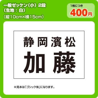 ゼッケン(一般2段組小サイズ) W15cm×H10cm