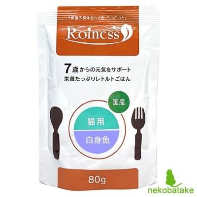 Roiness(ロイネス) 猫用 白身魚 80g キャットフード レトルト 総合栄養食 7歳からのシニア猫 国産