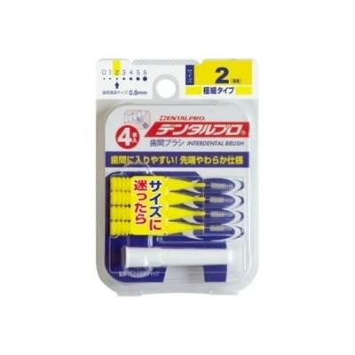 【あわせ買い2999円以上で送料無料】デンタルプロ 歯間ブラシ I字型 サイズ2 (SS) 4本入