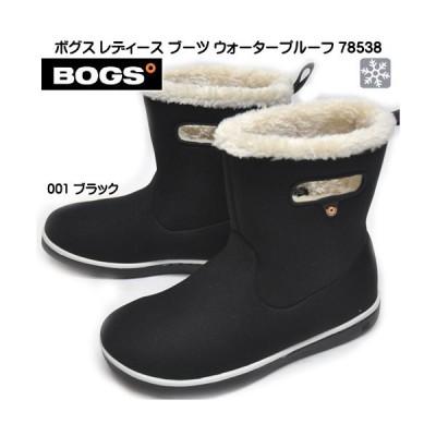 30%OFF BOGS 78538 レディース ブーツ ブラック