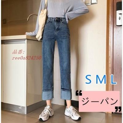 ジーンズ ストレッチパンツ レディース 九分丈のズボン 裾をまくる パンツ 春秋 洗いやすい やせが目立つ ファッション