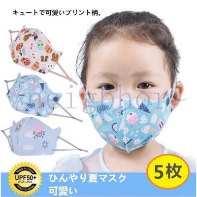 子供マスク 5枚セット 夏用 マスク ひんやり 冷感 立体 キッズマスク 子供 子ども 洗える 男の子 女の子 花粉対策 ウィルス 風邪 予防 通園 通学 春夏