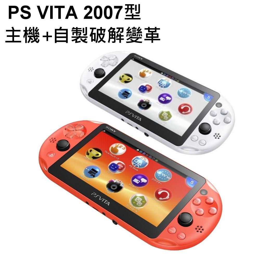 PSV主機+自製破解變革+128G 永久改機 PS VITA 2007型 霓虹橘/冰河白【3.65固化】台中星光