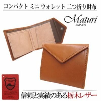 Maturi マトゥーリ 栃木レザー×牛革 コンパクトミニウォレット 二つ折財布 MR-081 CA 定価24800円
