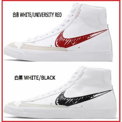 ★NIKE BLAZER★ MID VNTG 77 SKETCH[白赤 WHITE/UNIVERSITY RED][白黒 WHITE/BLACK]