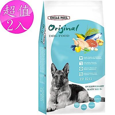 UNCLE PAUL 保羅叔叔狗食 2包超值組 12kg (肥胖成犬 熟齡犬用)