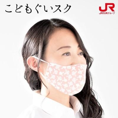 九州 ギフト 2020 こどもぐいスク こどもサイズ マスク 手ぬぐい 和ざらし 洗える 九州 福岡 お取り寄せ ギフト プチギフト 常温