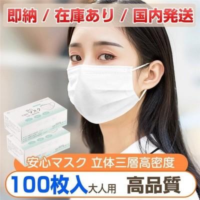翌日発送 家庭用 マスク 100枚 在庫あり 箱入り 3層構造 不織布マスク ウィルス対策 飛沫防止 大人 用 50枚入り 2箱