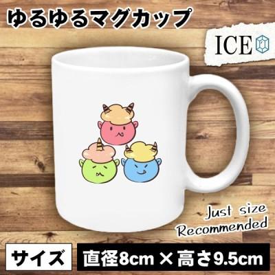 鬼三兄弟 おもしろ マグカップ コップ 陶器 可愛い かわいい 白 シンプル かわいい カッコイイ シュール 面白い ジョーク ゆるい プレゼント プレゼント ギフト