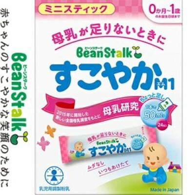 ビーンスターク すこやかM1 ミニスティック 6.5g×24本入 【 ビーンスターク ビーンスターク 】 [ ベビー用品 粉ミルク 赤ちゃん 乳幼児