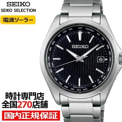セイコー セレクション SBTM291 メンズ 腕時計 ソーラー電波 ワールドタイム 日付カレンダー ブラック