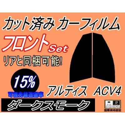 フロント (s) アルティス ACV4 (15%) カット済み カーフィルム ACV40N ACV45N ダイハツ