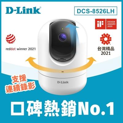 D-Link友訊 DCS-8526LH Full HD 1080P 旋轉式無線網路攝影機 寵物互動 毛小孩 居家照顧 遠端控制監控