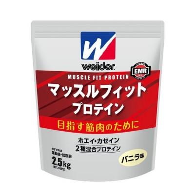 ウイダー マッスルフィット プロテイン   バニラ味 2.5kg