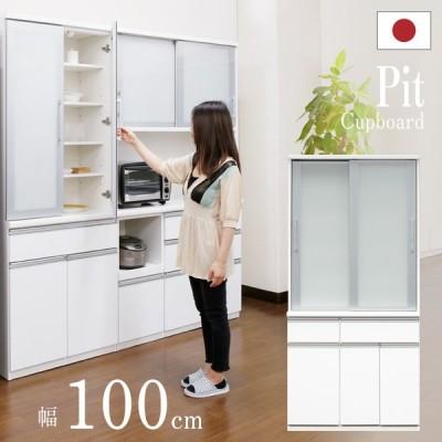 SALEなお得 週末★品 日本製 pit ピット 100 食器棚 キッチンボード キッチン収納 食器収納 食器置き キッチンラック