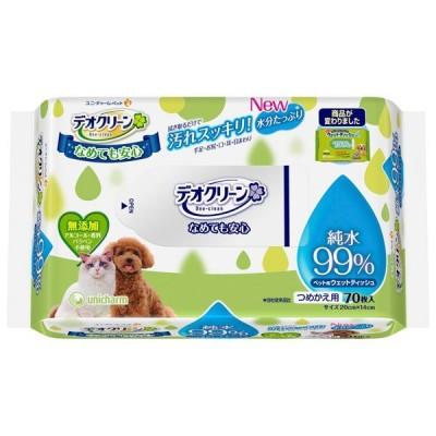 ユニ・チャーム:デオクリーン 純水99%ウェットティッシュ つめかえ用 70枚 ペット 犬 猫 お手入れ ケア 衛生 清潔 ボディ 体