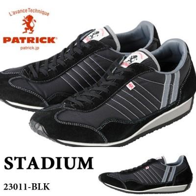 スニーカー パトリック PATRICK メンズ レディース スタジアム STADIUM BLK ブラック 黒 シューズ 靴 レトロ レトロランニング 送料無料