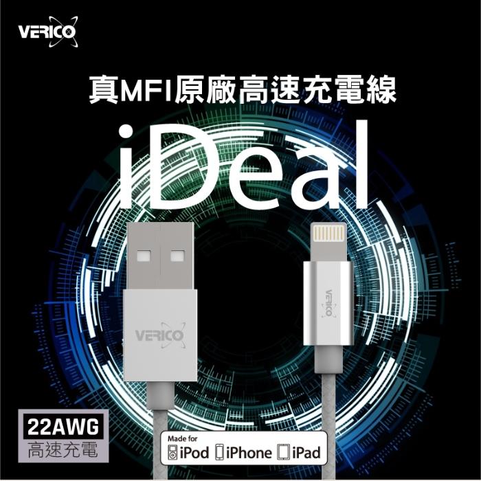 VERICO MFI認證 USB-A to Lightning 鋁合金編織充電線100cm(活動)