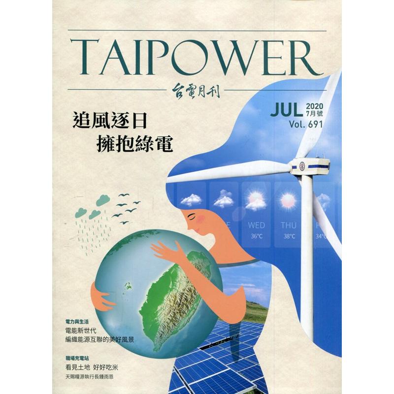 台電月刊691期109/07追風逐日 擁抱綠電[95折]11100914783