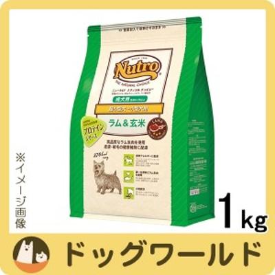 ナチュラルチョイス 成犬用 超小型犬~小型犬用 ラム&玄米 1kg