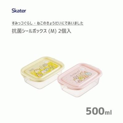 抗菌シールボックス (M) 2個入 すみっコぐらし スケーター FCN2WAG / 日本製 食品 保存 容器 500ml ランチ 電子レンジ対応 かわいい サンエックス