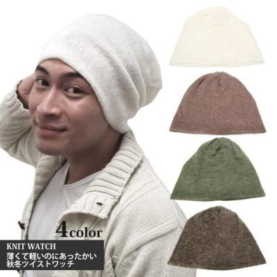 ニットワッチ 帽子 メンズ レディース 秋冬 ツイストニット 薄くて軽いのにあったかい 全4色 knit-953 ゆったり 室内帽子 バレンタイン プレゼント