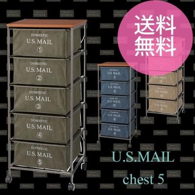 u.s mail チェスト5段 コットンチェスト タンス  MIP-375 ※メーカー直送の為同送・代引き不可