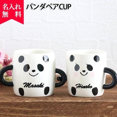 【名入れ無料】パンダペアCUP マグカップ (名入れマグカップ 名入れカップ ペア セット マグカップ 両手マグ 食器 器 うつわ 暮らし 食卓 和食器 洋食器 )