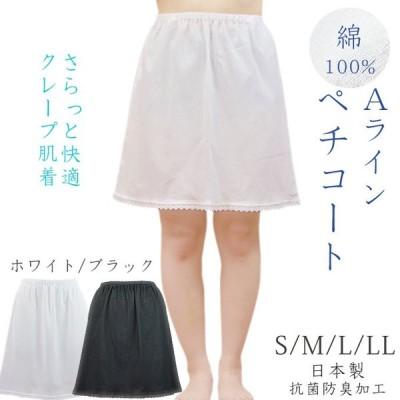 ペチコート Aライン クレープ肌着 綿100% S M L LL 日本製 コットン100%