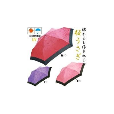 YBB991 桜うさぎ 晴雨兼用折傘 UVカット, 撥水加工花うさぎ和柄折りたたみ傘6本骨撥水傘和風デザイン 雨傘 日傘和柄の軽量 気品ある折り畳み傘レディース