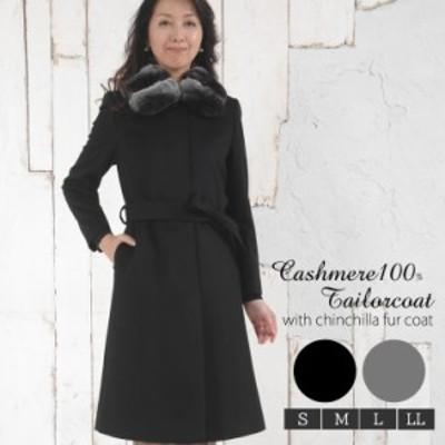 カシミヤ100%ロングコートチンチラトリミング襟(C9914)