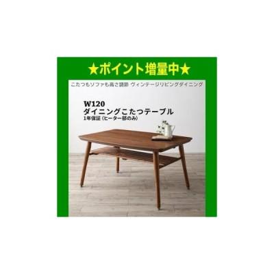 こたつもソファも高さ調節 ヴィンテージリビングダイニング CLICK ダイニングこたつテーブル W120 (単品)[00]