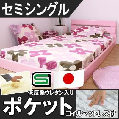ベッド セミシングルベッド マットレス付 日本製フレーム フロアベッド ローベッド SGマーク付国産低反発ウレタン入ポケットコイルスプリングマットレス
