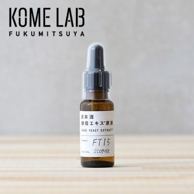 コメラボ(KOME LAB)日本酒 酵母エキス 20ml / 福光屋