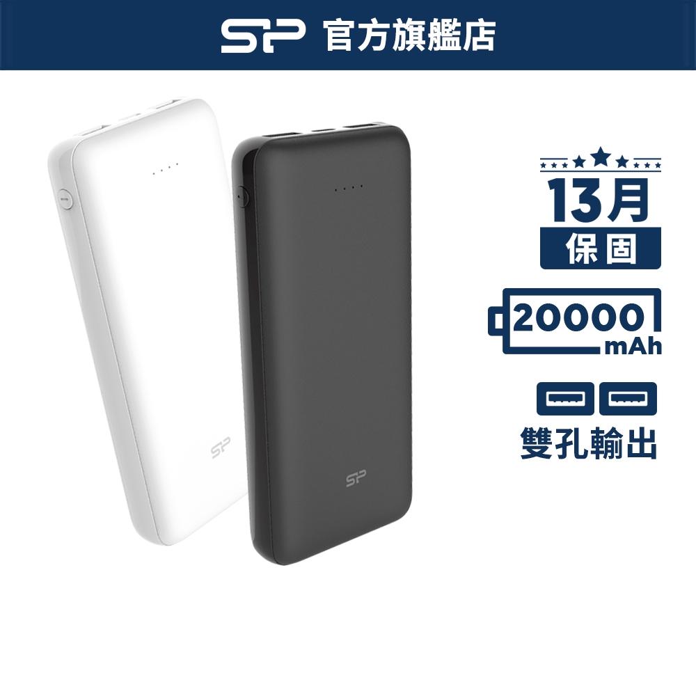 SP C200 20000mAh 行動電源 白 黑 USB雙充電口 2萬容量 可上飛機 13個月保固 廣穎