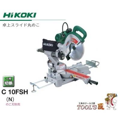 HiKOKI 260mm卓上スライド丸のこ C10FSH(N) のこ刃別売