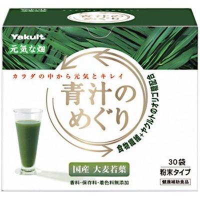 ヤクルトヘルスフーズ Yakult(ヤクルト)青汁のめぐり 7.5g×30袋 アオジルノメグリ