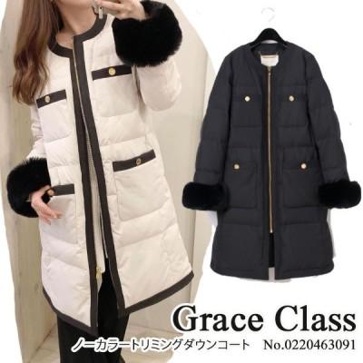 0220463091 Grace Class ノーカラートリミンクダウンコート グレースクラス 送料無料 あすつく
