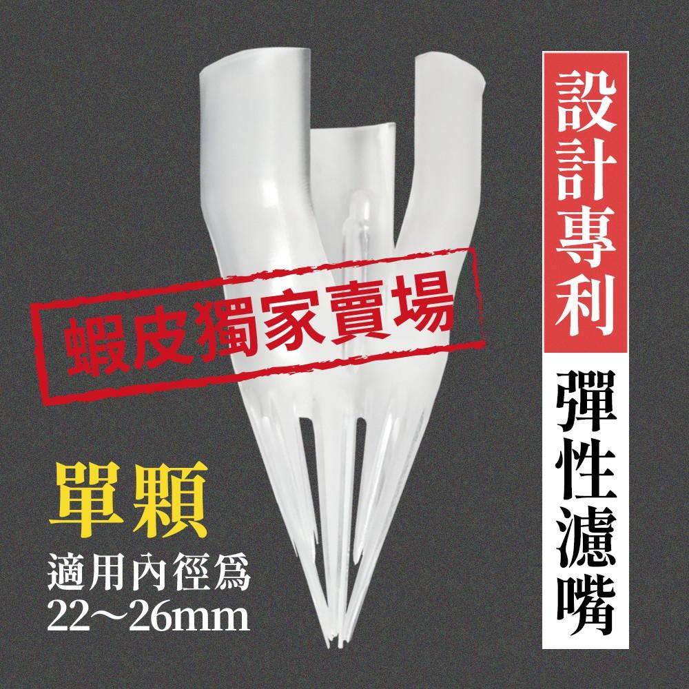【六奉茶莊】單顆_專利彈性濾嘴-33牙-適用瓶口直徑22~26mm_冷泡茶濾嘴/茶葉濾嘴/果汁濾嘴