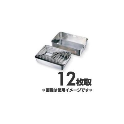 赤川器物製作所 18-8ステンレス角バット 12枚取