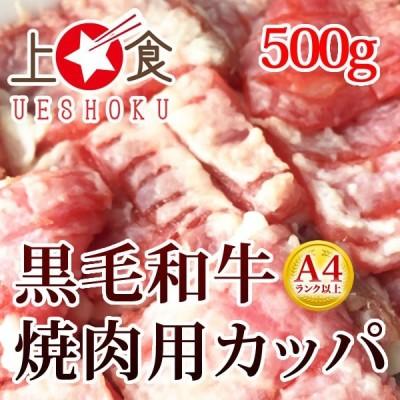黒毛和牛A4等級以上焼肉用カッパ<500g> 牛肉 ビーフ 焼肉 バーベキュー BBQ
