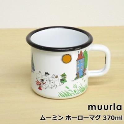 ムールラ ムーミン ホーロー マグカップ 370ml 『ムーミンヴィレッジカラー』ホワイト 北欧 食器 ブランド マグ おしゃれ