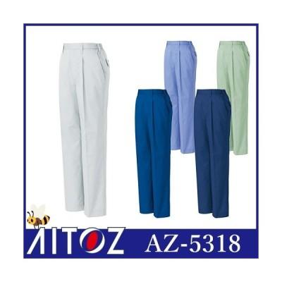 AITOZ アイトス レディーススタイリッシュパンツ(1タック) AZ-5318