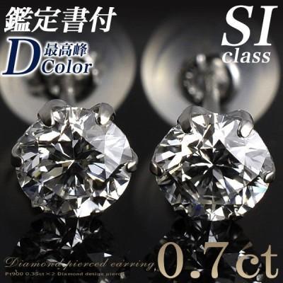 【受注発注品】[鑑定書付]ダイヤモンド スタッドピアス 0.35ct×2 SIクラス Dup(無色透明) GoodUP Pt900 プラチナ[n9]