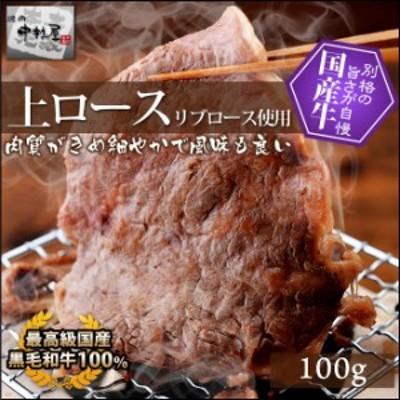 お歳暮 ギフト 内祝い 牛肉 国産牛 上ロース 100g リブロース 焼肉 バーベキュー ギフト ご褒美