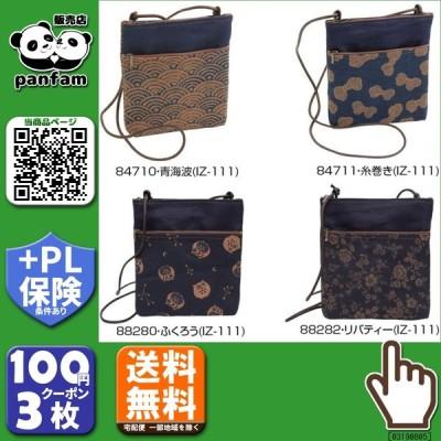 送料無料|ヤマコー 藍渋2Pポシェット 84711・糸巻き(IZ-111)|b03