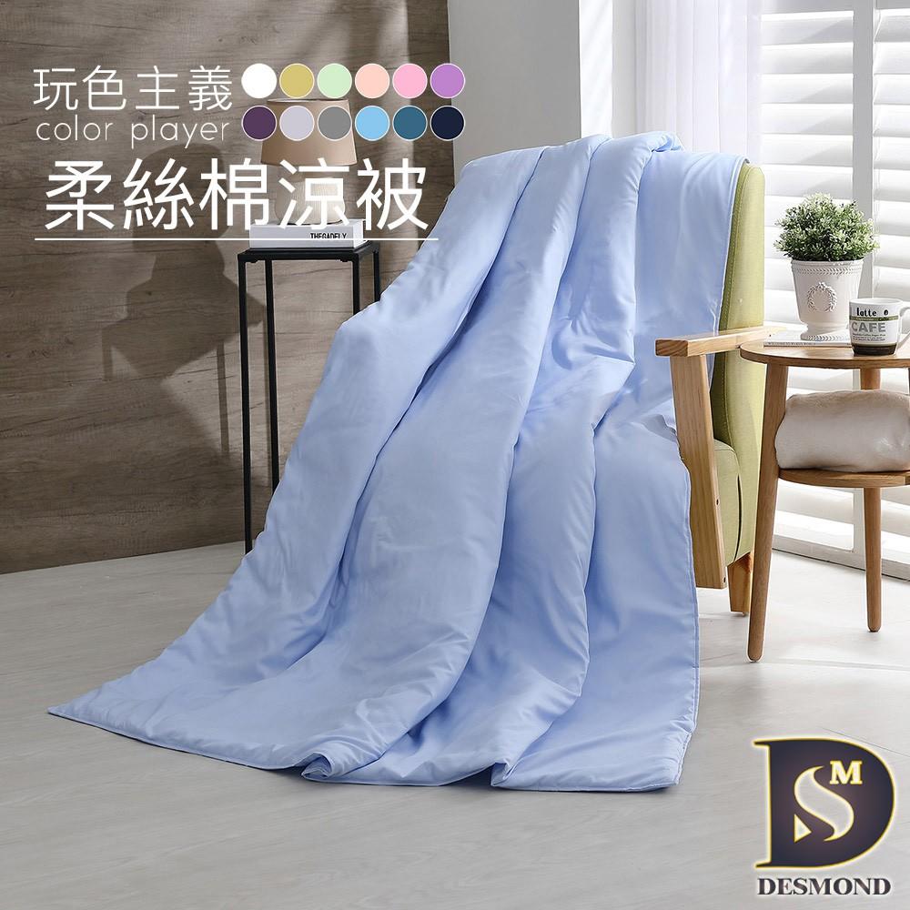 【岱思夢】台灣製造 柔絲棉 素色涼被 150x195/120x150cm 日式無印 純色 夏被 被子 多款任選 [現貨]